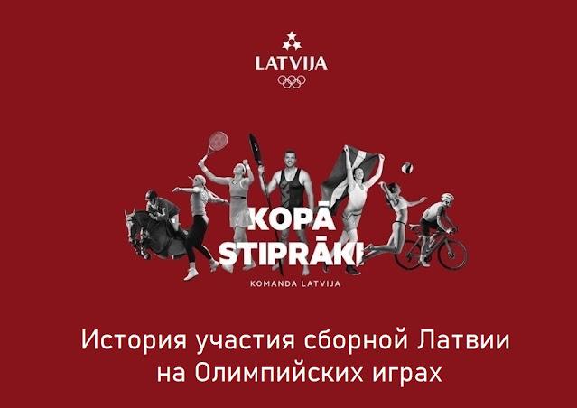История участия Латвии на олимпийских играх
