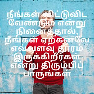 motivation quotes Tamil Facebook