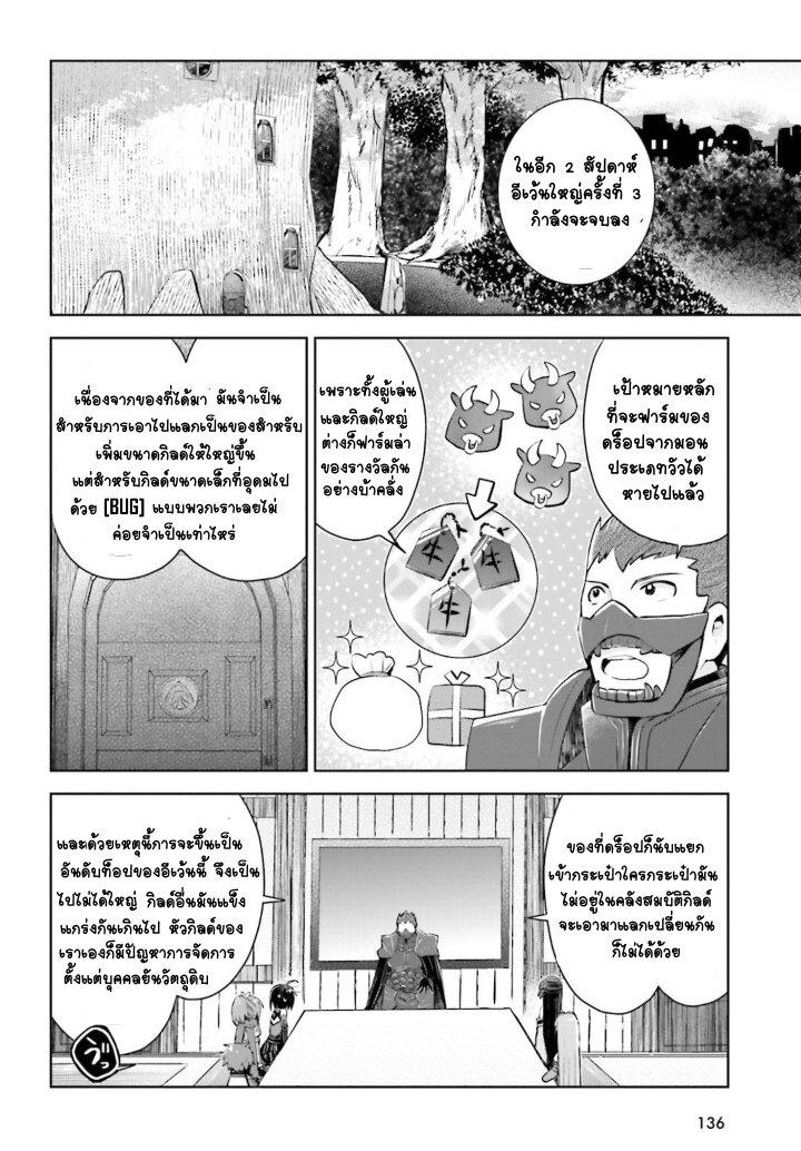 อ่านการ์ตูน Itai no wa Iya nanode Bogyo-Ryoku ni Kyokufuri Shitai to Omoimasu ตอนที่ 21 หน้าที่ 2