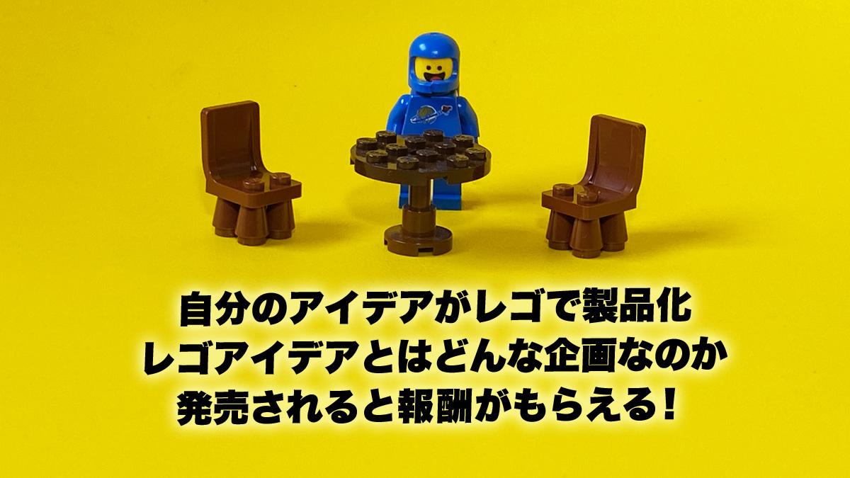 レゴアイデアとは?自分のデザインがレゴから発売され報酬がもらえるファン必見の企画!