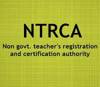 NTRCA news NTRCA খবর বেসরকারি শিক্ষক নিয়োগ ২০১৮