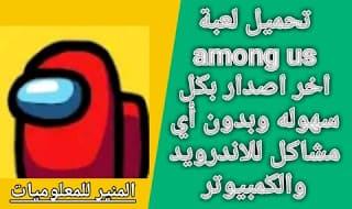 among us تحميل