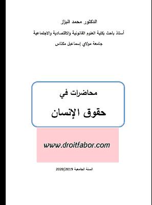 محاضرات في حقوق الإنسان من إعداد الدكتور محمد البزاز