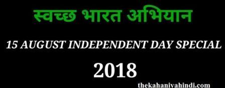 Swachh Bharat Abhiyan Essay in Hindi for Students - thekahaniyahindi