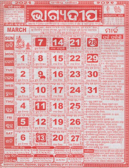 Odia Bhagyadeep Panjika Calendar 2021 March