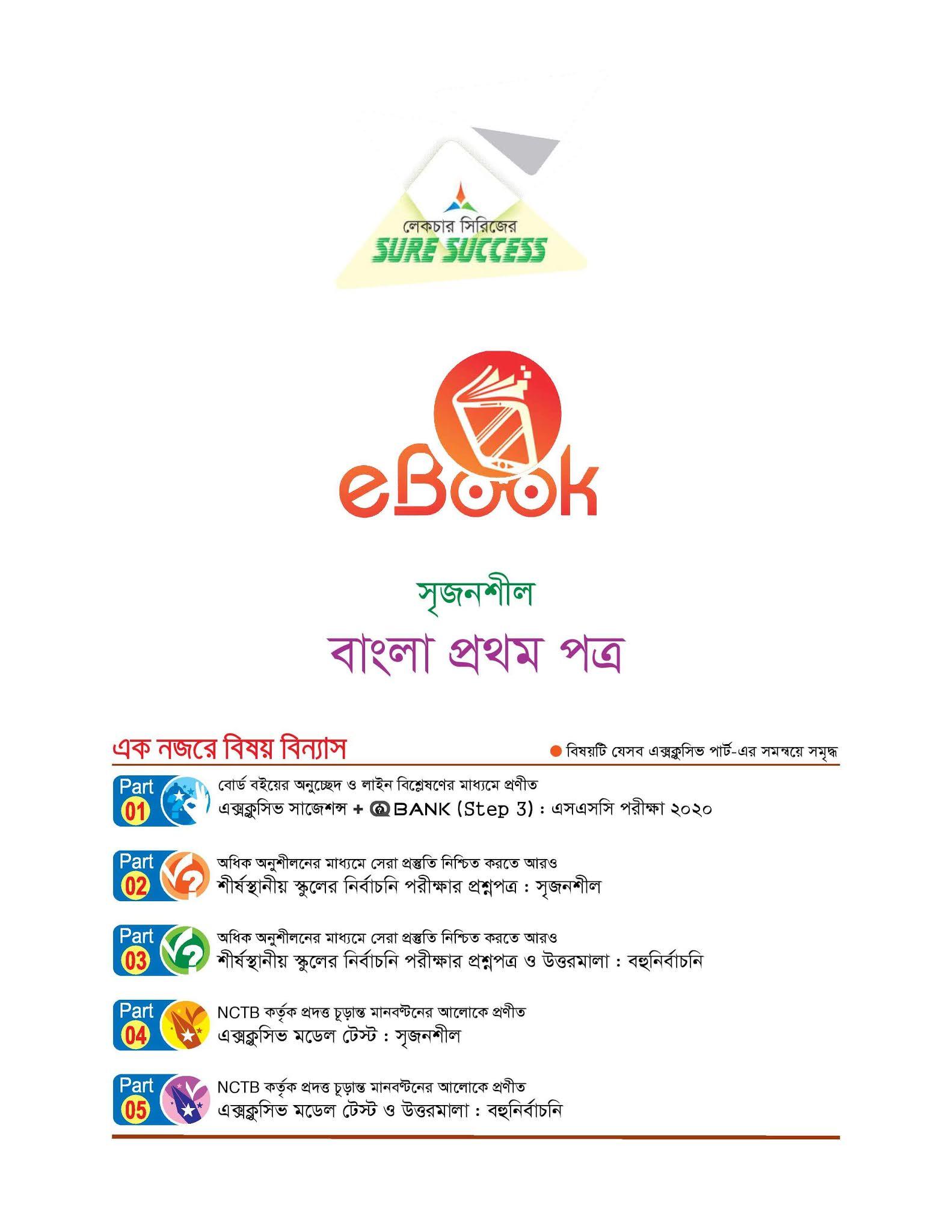 SSC Book Guide 2021