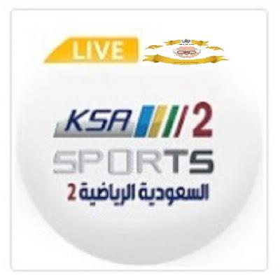 الرياضيه السعوديه الثانيه | بث مباشر 2 KSA SPORTS