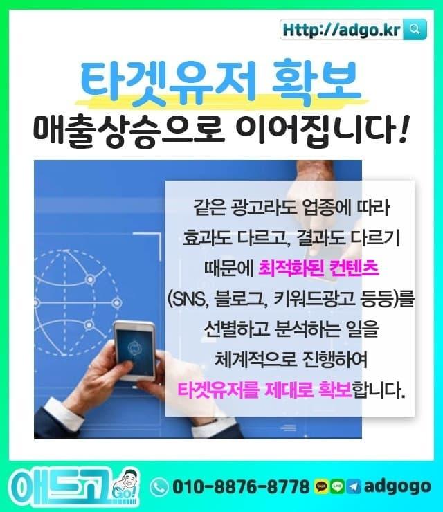 성남페이스북광고