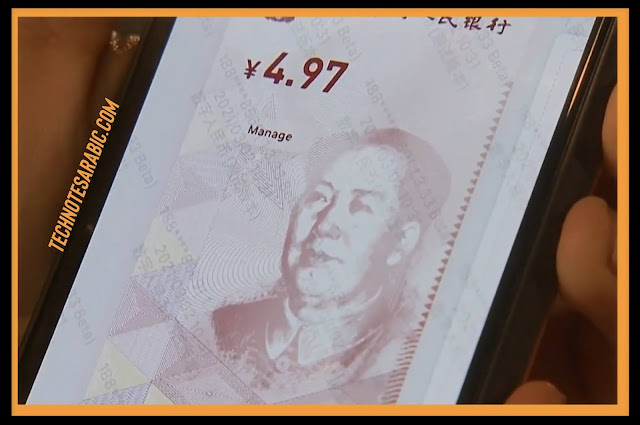 China digital currency technotesarabic.com