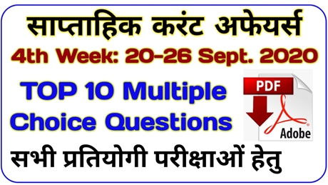 Weekly Current Affairs in Hindi PDF | 20 to 26 September 2020 | Current Affairs 2020