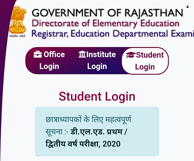 D.EL.ED 1st and 2nd year admit card|| Download here