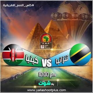مشاهدة مباراة كينيا وتنزانيا بث مباشر اليوم 27-6-2019 في كاس امم افريقيا 2019