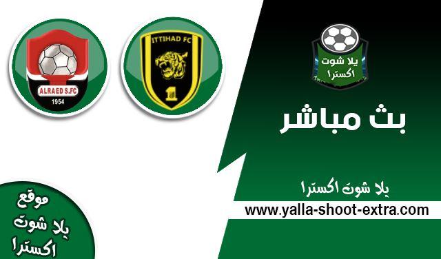 نتيحة مقابلة الاتحاد والرائد بتاريخ اليوم 23-08-2019 في الدوري السعودي