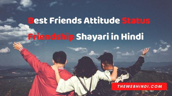 Best Friends Attitude Status Friendship Shayari in Hindi