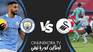 مشاهدة مباراة سوانزي سيتي ومانشستر سيتي بث مباشر اليوم 10-02-2021 في كأس الاتحاد الإنجليزية