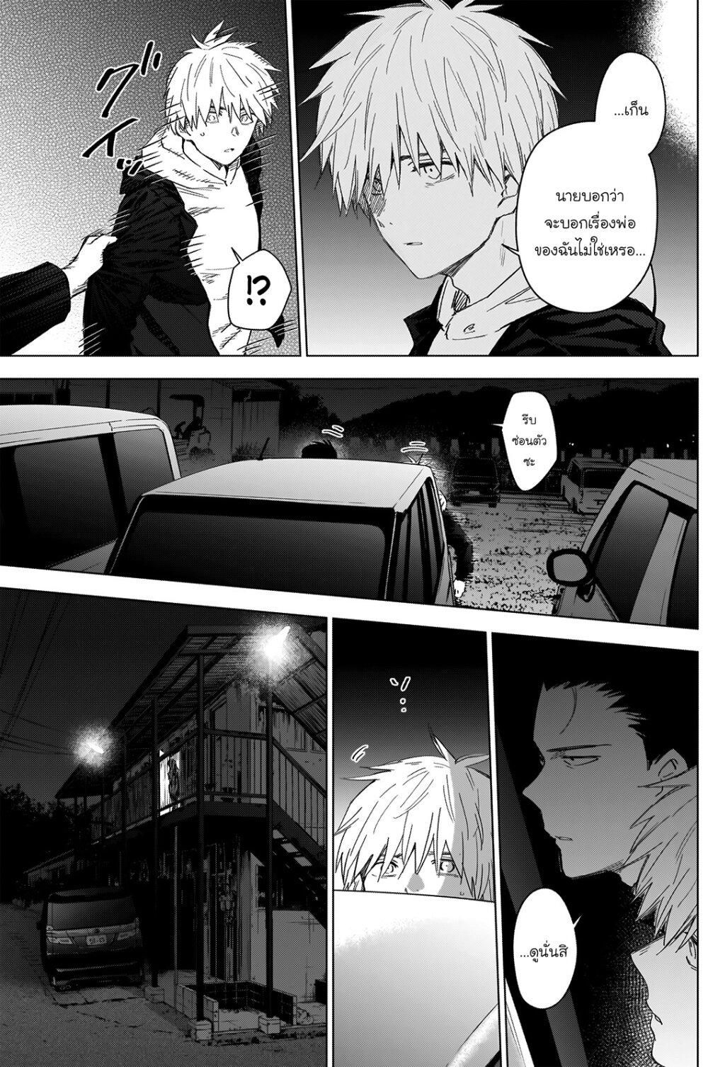 อ่านการ์ตูน Shounen no Abyss ตอนที่ 31 หน้าที่ 7