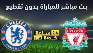 مشاهدة مباراة تشيلسي وليفربول بث مباشر بتاريخ 20-09-2020 الدوري الانجليزي