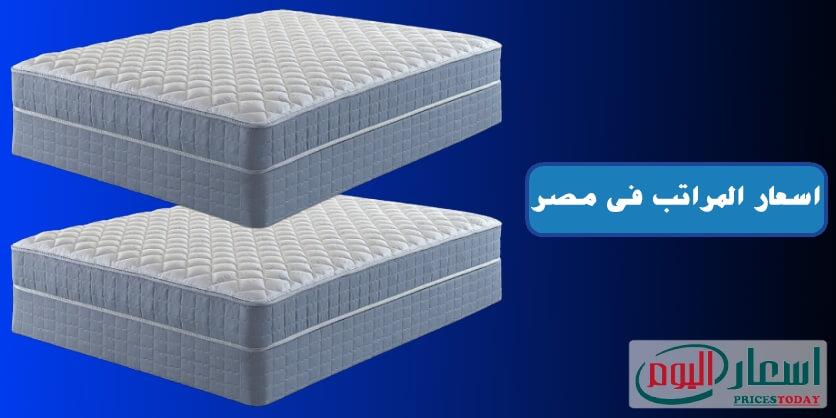 اسعار المراتب فى مصر 2021