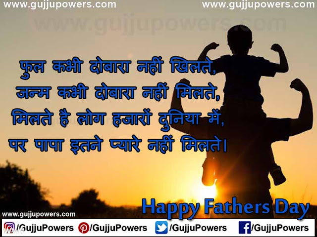 shayari in hindi for father
