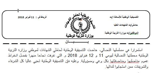 البرنامج النضالي للتنسيقية الوطنية لحاملي الشهادات.