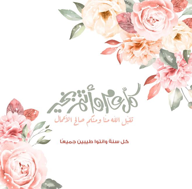 تهنئة عيد الاضحي 2019 عيدكم مبارك بأجمل صور العيد رسائل