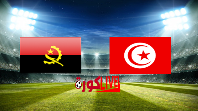 مباراة تونس وانجولا اون لاين اليوم 24-06-2019 كأس الأمم الأفريقية