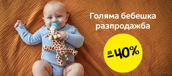 бебешка разпродажба