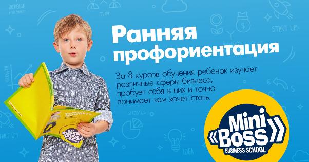 Бизнес-школа MINIBOSS Moscow