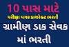 Gujarat post circle cds recruitment 2021 for 1826 posts