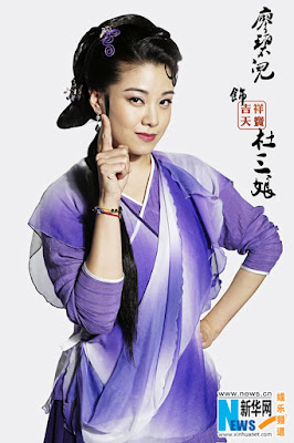 2016 Chinese historical drama Lucky Tianbao