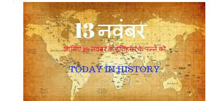 13 November Aaj Ka Itihas