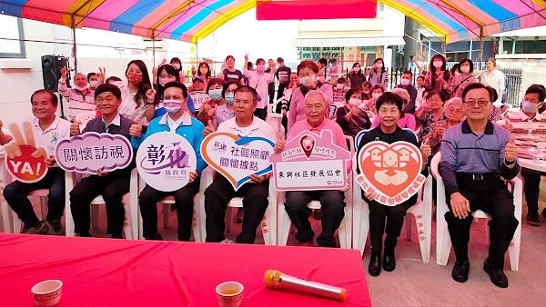 田中鎮東興社區關懷據點成立 私人斥資千萬設立