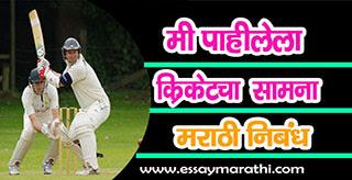 mi-pahilela-cricket-samna-essay-in-marathi