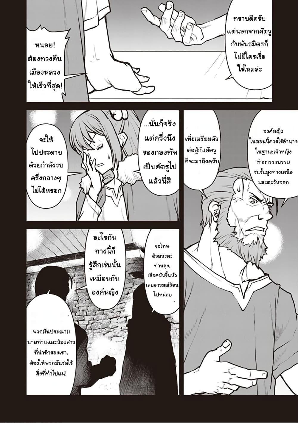 อ่านการ์ตูน The Galactic Navy Officer Becomes an Adventurer ตอนที่ 12 หน้าที่ 12