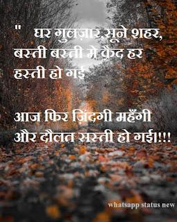 whatsapp status in hindi, whatsapp status love