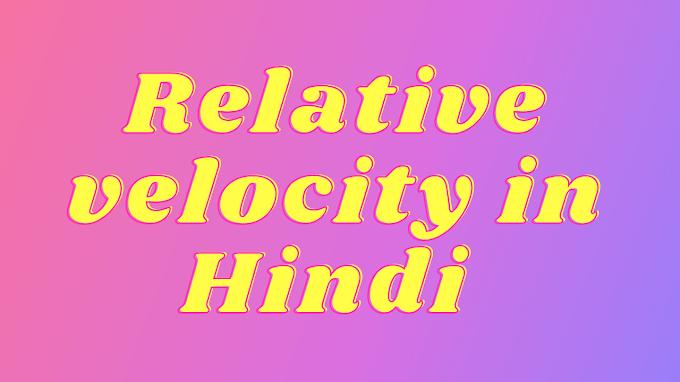 सापेक्ष वेग क्या है? (Relative Velocity in Hindi )