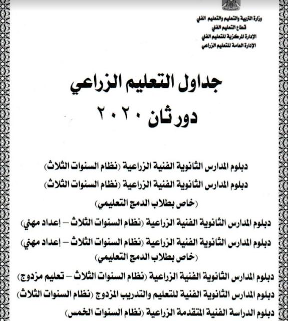 جدول التعليم الزراعي للدور الثاني 2020 البوابة المصرية للتعليم الفني .pdf