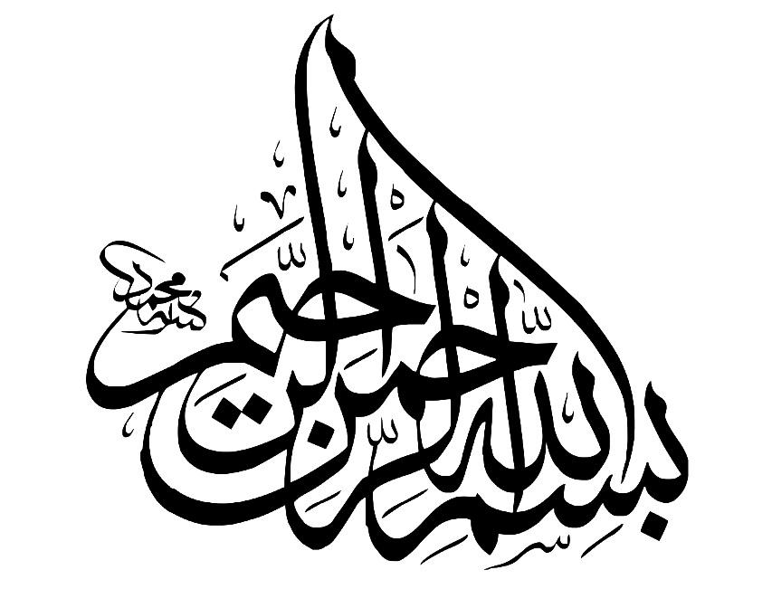 kaligrafi Bismillahirrahmanirrahim 7