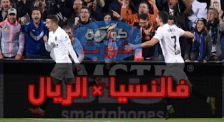 جاراى يضيف هدف فالنسيا الثانى ضد ريال مدريد فى الدقيقة 83 بالفيديو