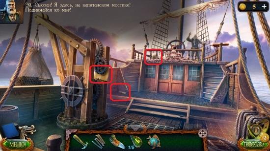 на палубе корабля есть нужные нам предметы в игре затерянные земли 4 скиталец бухта печали
