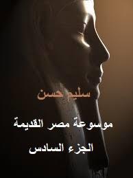 كتاب موسوعة مصر القديمة الجزء السادس