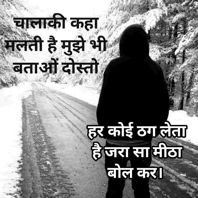 Udas Zindagi Status In Hindi