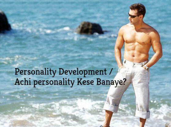 Personality Development / Achi personality Kese Banaye?
