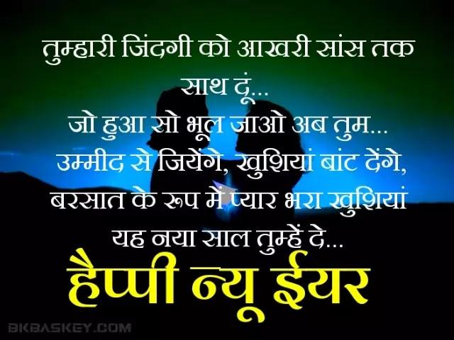 Happy New Year Shayari Hindi Love | Happy New Year For Girlfriend Boyfriend in Hindi |