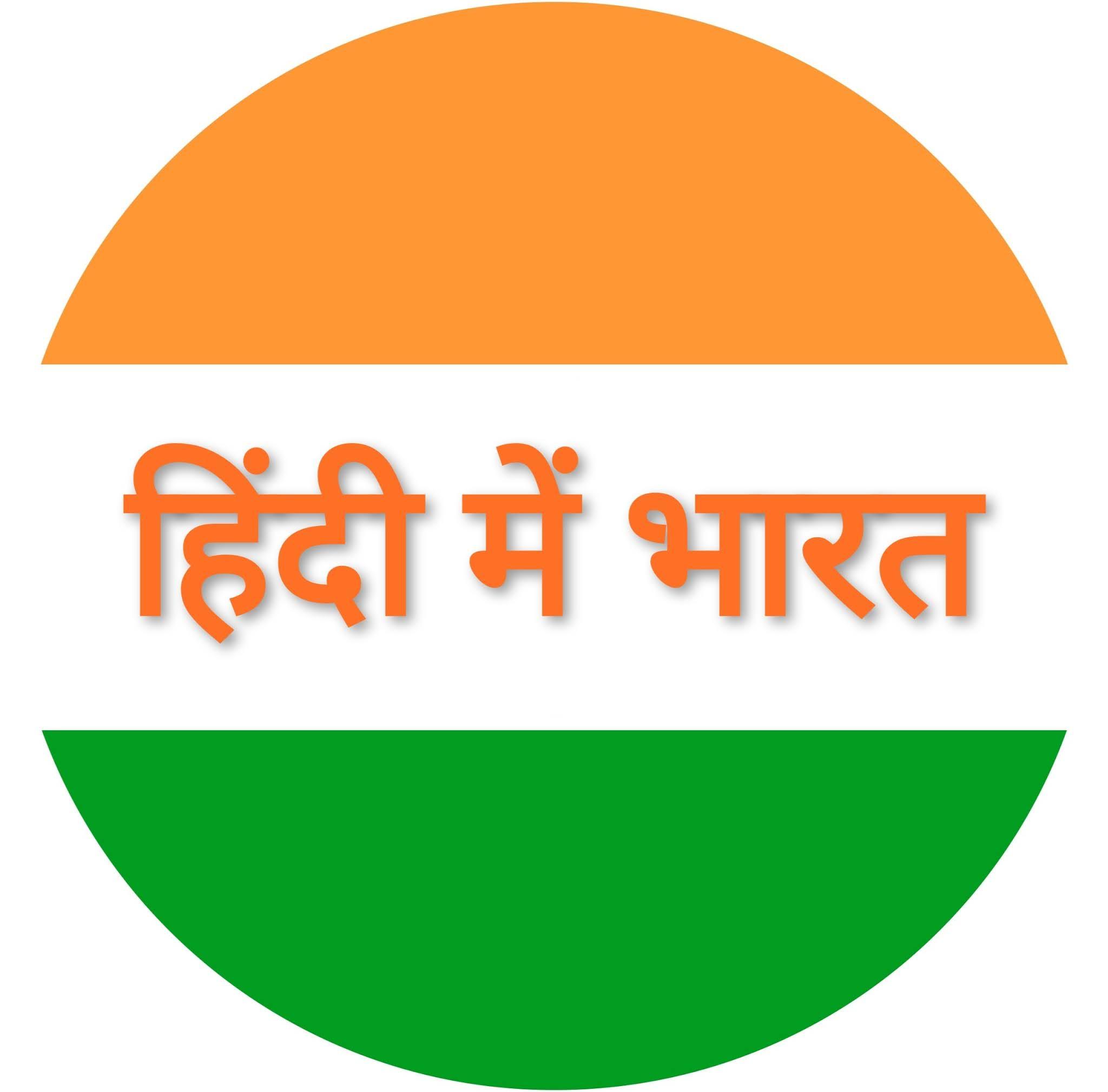 हिंदी में भारत