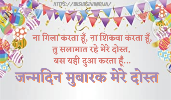 Happy Birthday Wishes In Hindi For Friend 2021