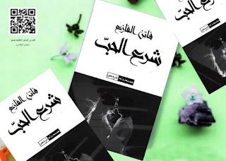تحميل كتاب شرع الحب pdf تأليف فاتن الفازع