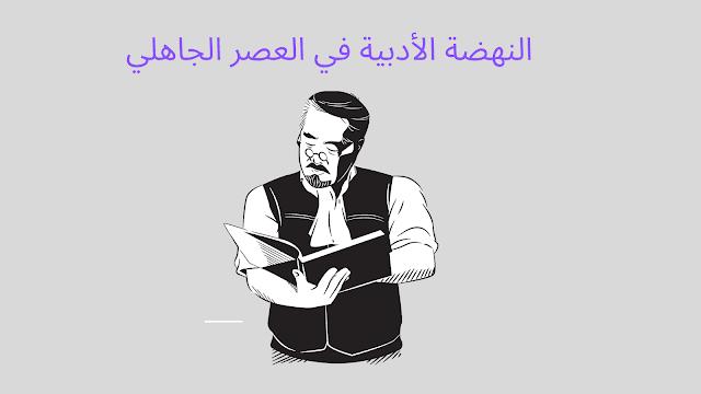 النهضة الأدبية في العصر الجاهلي