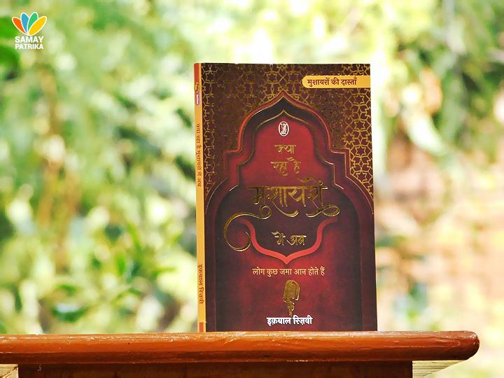 iqbal-rizvi-book