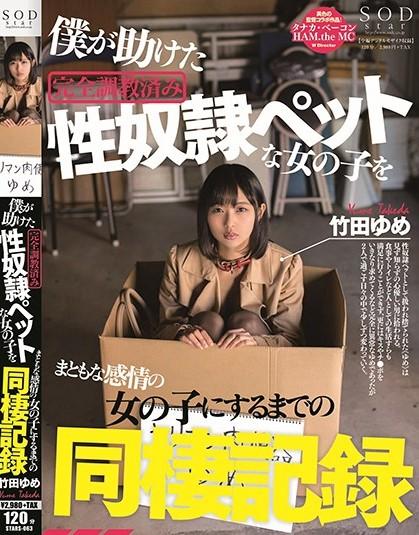 STARS-063 Takeda Yume Slave Pet Girl